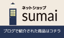 sumaiバナー250×150px