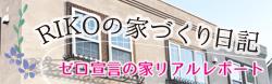 RIKOの家づくり日記