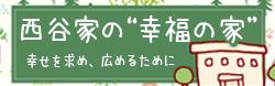 """西谷家の""""幸福の家""""ブログ"""